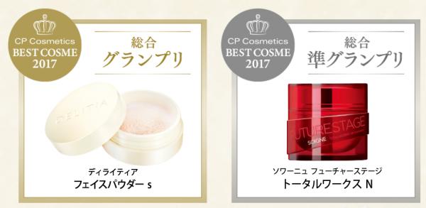 CPコスメティクス 2017ベストコスメ大賞